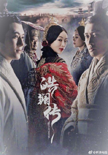 Hạo Lan Truyện SCTV9 - The Legend Of Hao Lan (2018)