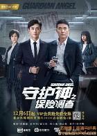 Thủ Hộ Thần (SCTV9)