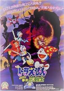 Doraemon Movie 15: Nobita và Ba chàng hiệp sĩ mộng mơ