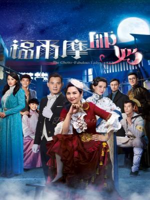 Nữ Thần Thám (SCTV9)