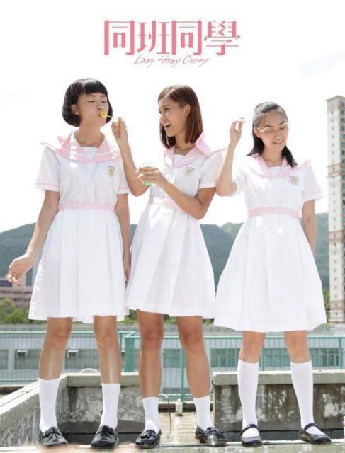 Nữ Sinh Hồng Kông