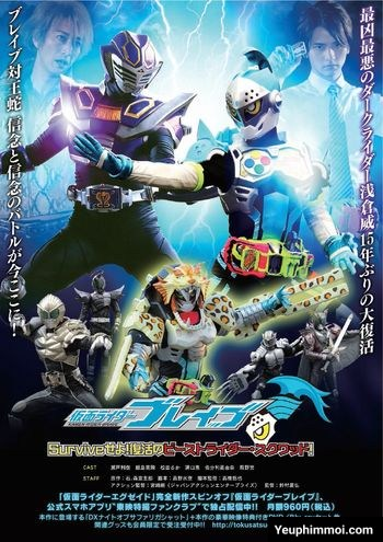 Kamen Rider Brave: Survive! The Revived Beast Rider Squad