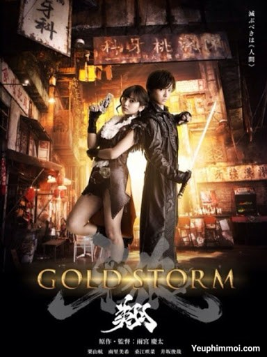 Garo Gold Storm Shou (The Movie)